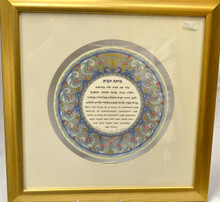 Blessing For The Home Micro-cut Framed Art