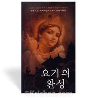 The Perfection of Yoga, Korean