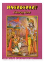 Mahabharata Coloring Book