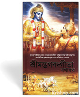 Bhagavad-gita As It Is, Bengali