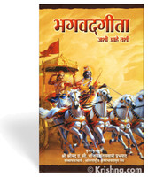 Bhagavad-gita As It Is, Marathi