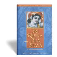 Sri Krsna Lila Stava of Srila Sanatana Goswami