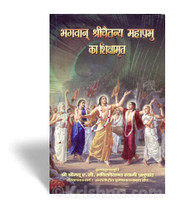 Teachings of Lord Chaitanya, Hindi