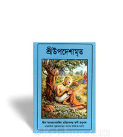 The Nectar of Instruction, Bengali
