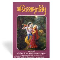 The Nectar of Devotion, Gujarati