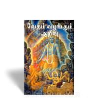 Sri Isopanisad, Tamil