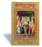 Teachings of Lord Chaitanya, Oriya