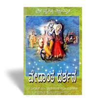 Teachings of Lord Chaitanya, Kannada
