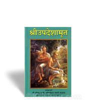 The Nectar of Instruction, Marathi