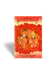The Nectar of Instruction, Kannada