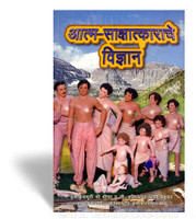 The Science of Self-Realization, Marathi