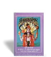 Sri Isopanisad, Oriya