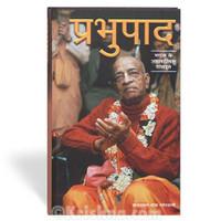 Srila Prabhupada Lilamrta, Hindi