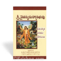 Lord Chaitanya, His Life & Teachings, Telugu
