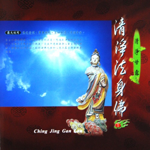 Ching Jing Gan Lou (Peaceful Mind)