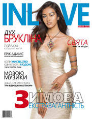 InLove Magazine Winter 2017 PDF Download Ukrainian
