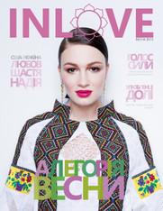 InLove Magazine Spring 2015 PDF Download Ukrainian