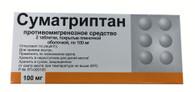 SUMATRIPTAN®, (aka Imitrex, Imigran,Treximet) 2pills/pack, 100mg/pill