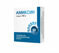 AMIXIN® (aka Tiloron), 10pills/pack, 125mg/pill