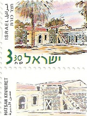 Building and Historic Sites: Hatsar Kinneret stamp