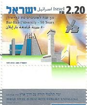 Stamp – Bar Ilan University 50 Years stamp