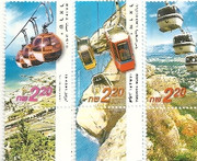 Cable Cars Menara Cliff; Rosh Haniqra; Haifa; Massada stamps