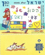"""Design a Stamp"" - Telabul 2004 stamp"
