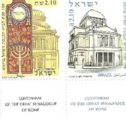 Centennial- Great Synagogue of Rome stamp