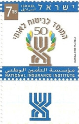 Stamp – 50 Years National Insurance Institute stamp