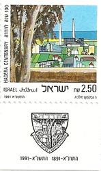 Hadera Centenary stamp