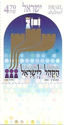 Hakhel Le Yisrael stamp