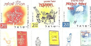Stamp – Stamp – Hebrew Adventure Stories stamps