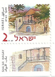 Stamp – Historic Sites - Sha'ar HarGay stamp