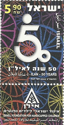 Stamp – Ilan - Israel Foundation for Handicapped Children stamp
