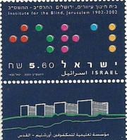Institute for the Blind, Jerusalem stamp