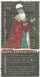 Stamp – Joint Issue Israel & Georgia - Shota Rustaveli stamp