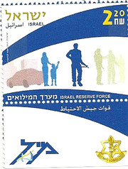 Israel Reserve Force stamp