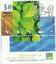 Keren Kayemeth LeIsrael-Jewish National Fund Centenary stamp