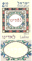 Ladino stamp