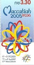 Maccabiah - Jewish Olynpics 2005 stamp