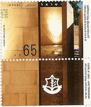 Memorial Day 1991 - Memorial of Israeli Intelligence Community stamp