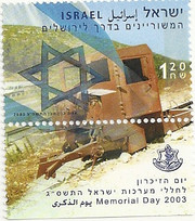Memorial Day 2003 - Armoured Vehicles on road to Jerusalem stamp