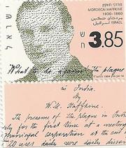 Stamp – Mordecai Haffkin, Bacteriologist (1860-1930) stamp