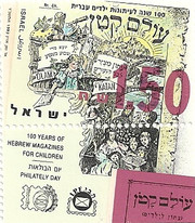 100 Years of Hebrew Magazines for Children stamp