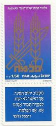"""Stamp – """"Palmah"""" stamp"""