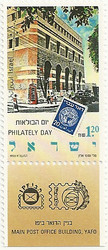 Philately Day 1990 - Post Office Building in Yaffo stamp
