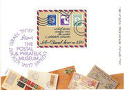 Stamp – The Postal and Philatelic Museum souvenir stamp sheet
