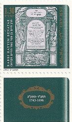 Stamp – Rabbi Harrim Benatar stamp