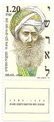 Rabbi Joseph Hayyim Ben Elijah stamp