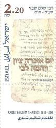 Rabbi Shalem Shabazi stamp